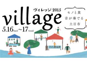 village2015