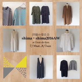 shima2016aw