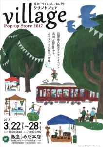 village2017阪急
