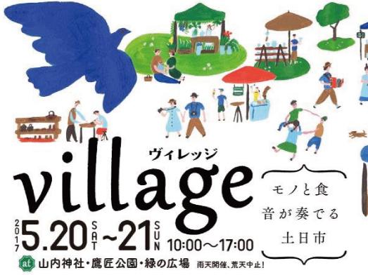 village2017